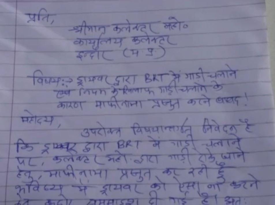 अपर कलेक्टर कल्पना आनंद से मौके पर लिखवाया गया माफीनामा। - Dainik Bhaskar